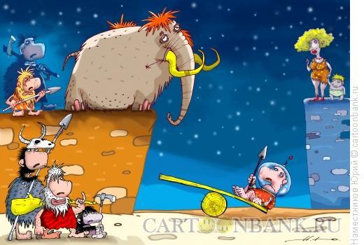 """Карикатура: Он сказал: \""""Поехали!\"""", Наместников Юрий"""