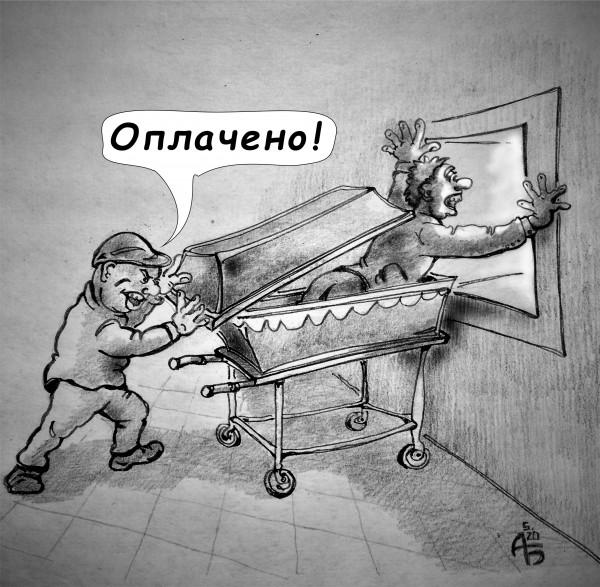 Карикатура: Согласно тарифу, backdanov