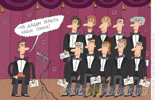 Карикатура: Хор, Белозёров Сергей
