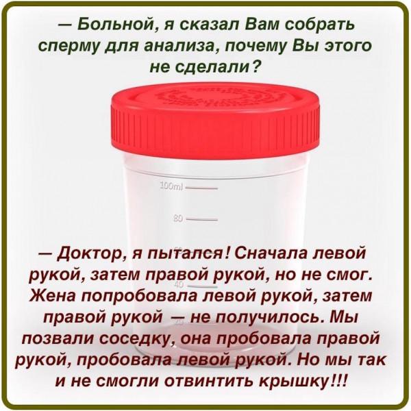 Мем: Анализы, Степан