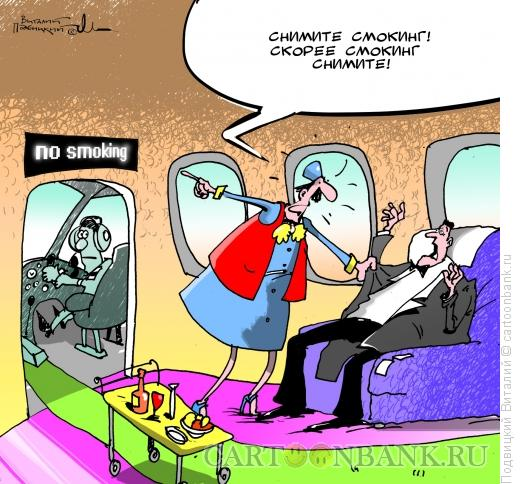 Карикатура: Прием багажа, Подвицкий Виталий