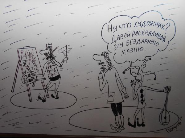 Карикатура: Художник и король