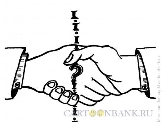 Карикатура: Где проходит граница дружбы?, Мельник Леонид