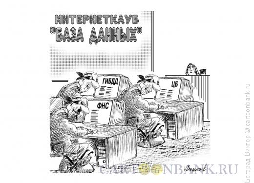 "Карикатура: Интернет-клуб \""База данных\"", Богорад Виктор"
