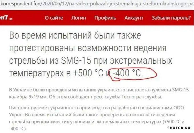 Мем: Новости укронауки, И смех и грех