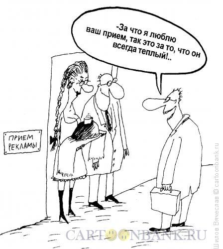 Карикатура: Прием рекламы, Шилов Вячеслав