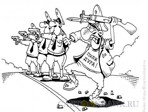Карикатура: Штык-молодец, Кийко Игорь