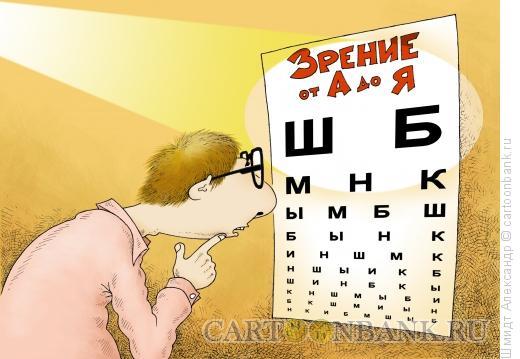 Карикатура: Зрение от А до Я, Шмидт Александр