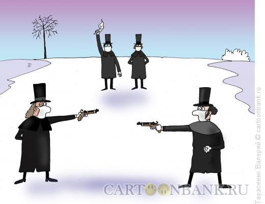 Карикатура: Дуэль, Тарасенко Валерий