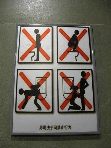 Мем: Запрещающие таблички в туалетах японских баров., Гексоген