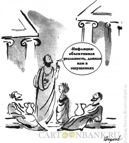 Карикатура: Что такое инфляция, Богорад Виктор