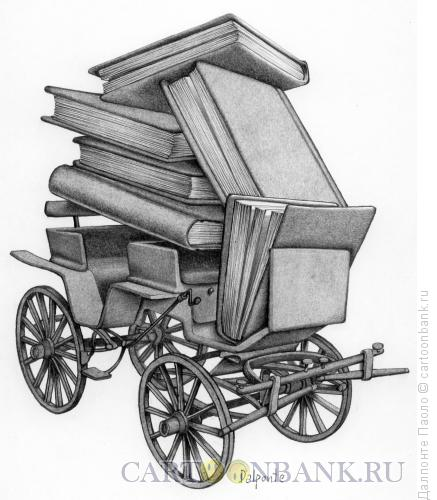 Карикатура: Книги на повозке, Далпонте Паоло