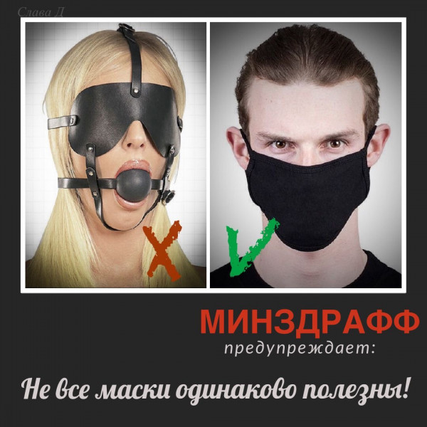 Мем: Маски, SlavaD