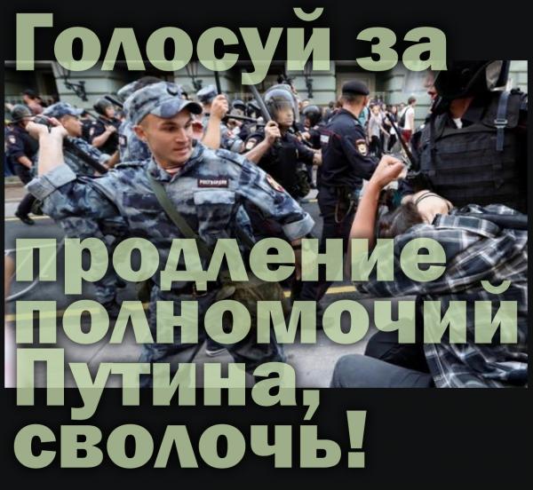 Мем: Росгвардия информирует народ о голосовании по поправкам конституции, Антипуть