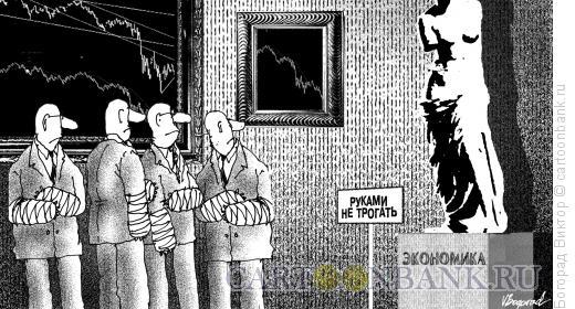 Карикатура: Руками не трогать, Богорад Виктор