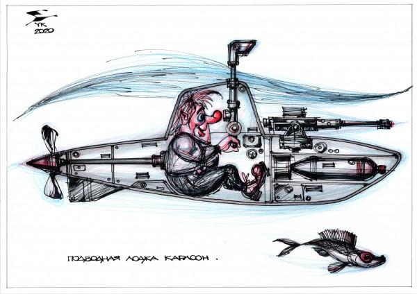 Карикатура: Подводная лодка Карлсон ., Юрий Косарев