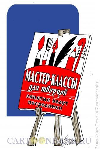 Карикатура: Учителя для творцов, Зеленченко Татьяна