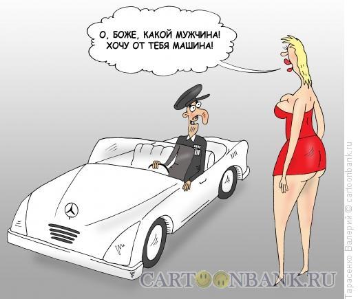 Карикатура: Желание, Тарасенко Валерий