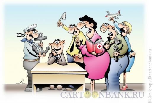 Карикатура: Кем быть, Кийко Игорь