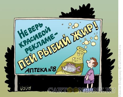 Карикатура: Пей рыбий жир!, Иванов Владимир
