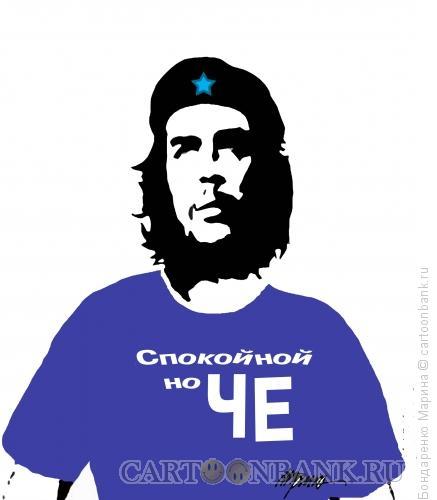 Карикатура: Спокойной ноЧе!, Бондаренко Марина