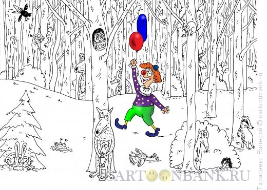 Карикатура: Цирк уехал, Тарасенко Валерий