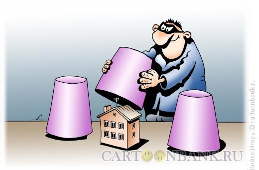 Карикатура: Квартирный мошенник, Кийко Игорь