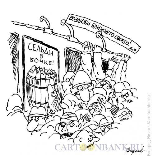 Карикатура: Реклама в метро, Богорад Виктор