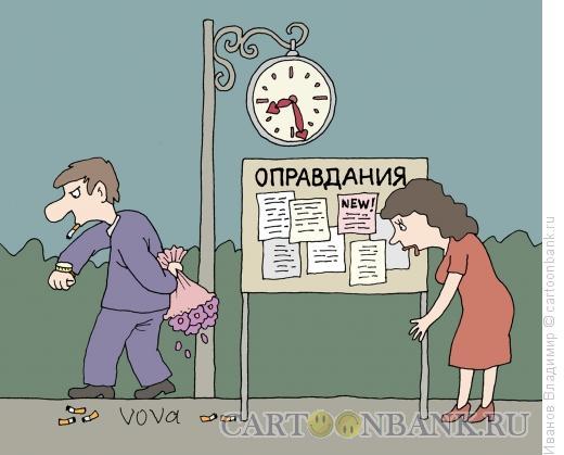 Карикатура: Опоздала, Иванов Владимир