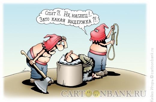 Карикатура: Выдержка, Кийко Игорь