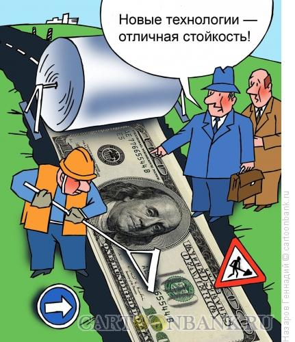 Карикатура: Дорога моей мечты!, Назаров Геннадий