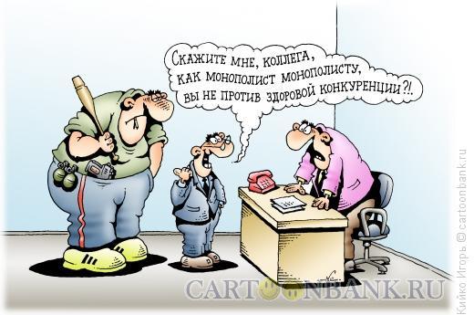 Карикатура: Здоровая конкуренция, Кийко Игорь