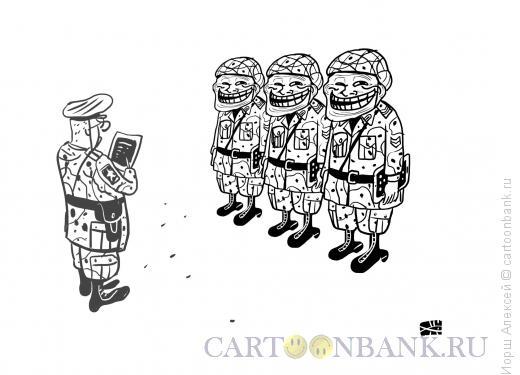 Карикатура: Боевые тролли, Иорш Алексей