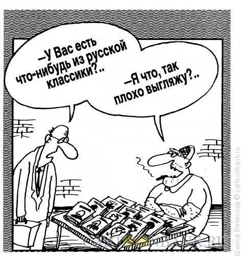 Карикатура: Импортное сырье, Шилов Вячеслав