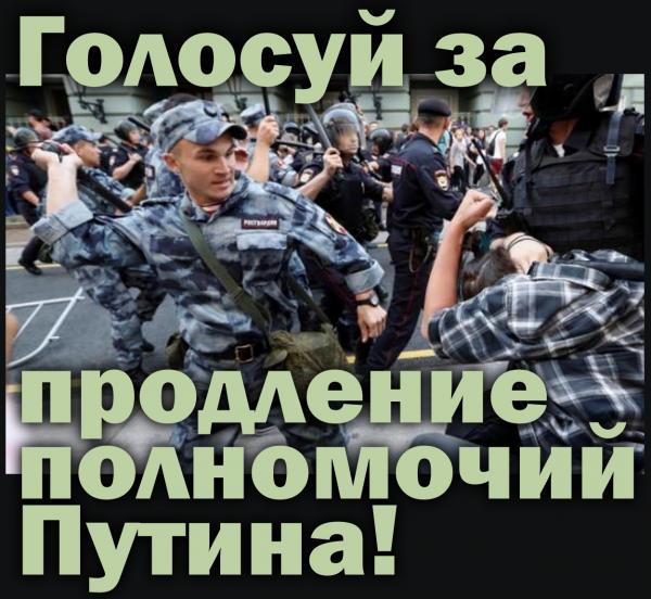 Мем: Росгвардия призывает голосовать за продление полномочий Путина, Антипуть