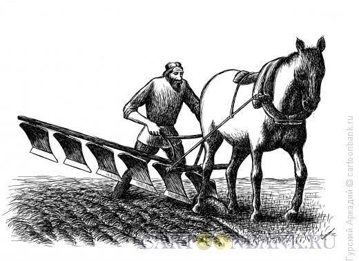 Карикатура: пахарь, Гурский Аркадий