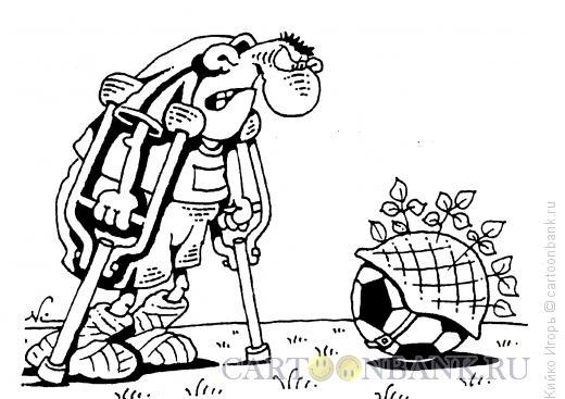 Карикатура: Защита, Кийко Игорь