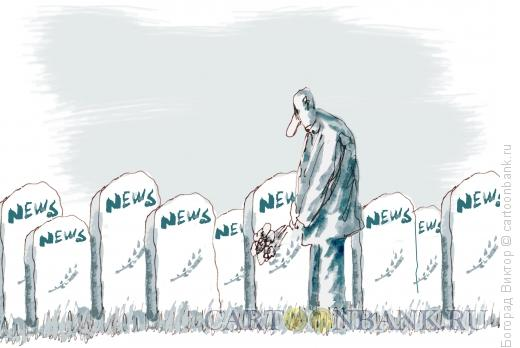 Карикатура: Кладбище новостей, Богорад Виктор