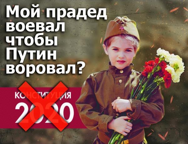 Мем: Мой прадед воевал чтобы Путин воровал?, Антипуть