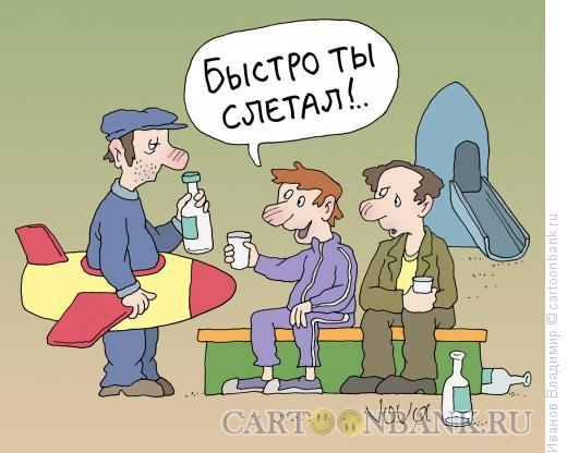 Карикатура: Слетал за бутылкой, Иванов Владимир