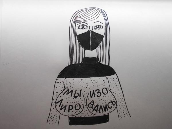 Карикатура: В самоизоляции, Петров Александр