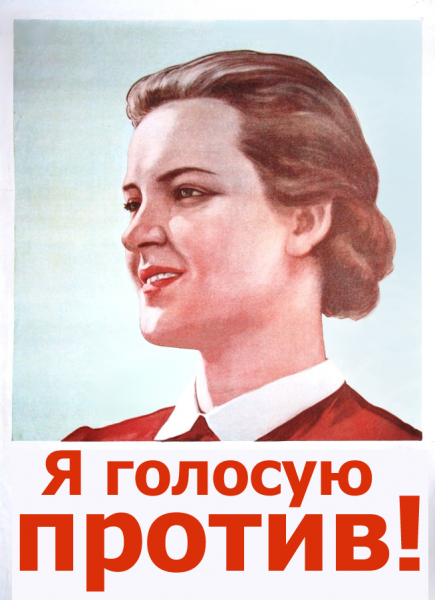 Мем: Я голосую против!, Антипуть
