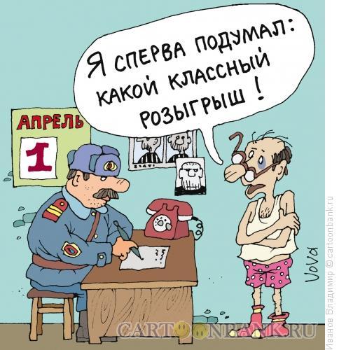 Карикатура: Разыграли, Иванов Владимир