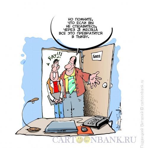 Карикатура: Карьера до полуночи, Подвицкий Виталий