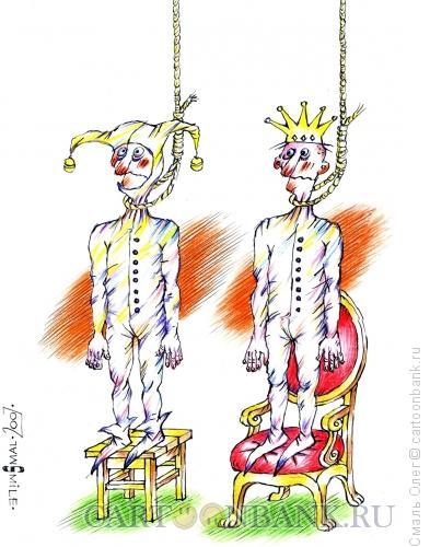 Карикатура: Король и шут, Смаль Олег