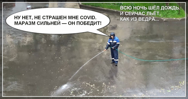 Мем: Коронавирус, Афоня Радостный