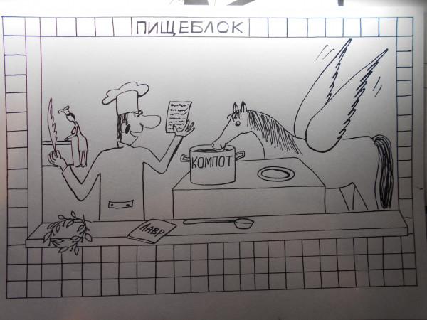 Карикатура: Поэт повар, Петров Александр