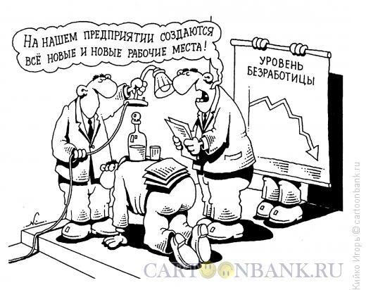 Карикатура: Новое рабочее место, Кийко Игорь