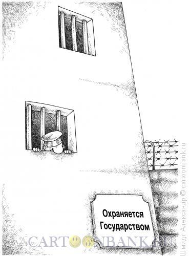 Карикатура: Охраняется государством (ч/б), Шмидт Александр
