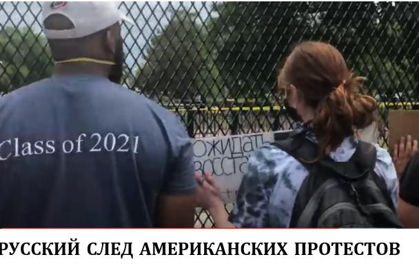 Мем: Русский след американских протестов, Олег Олегофф